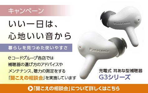 補聴器G3シリーズ