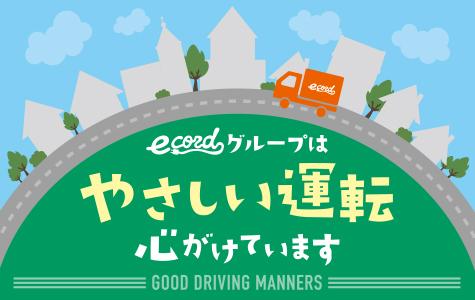 eコードグループは優しい運転をこころがけています。