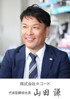 株式会社eコードグループ 本部長 宮城 太