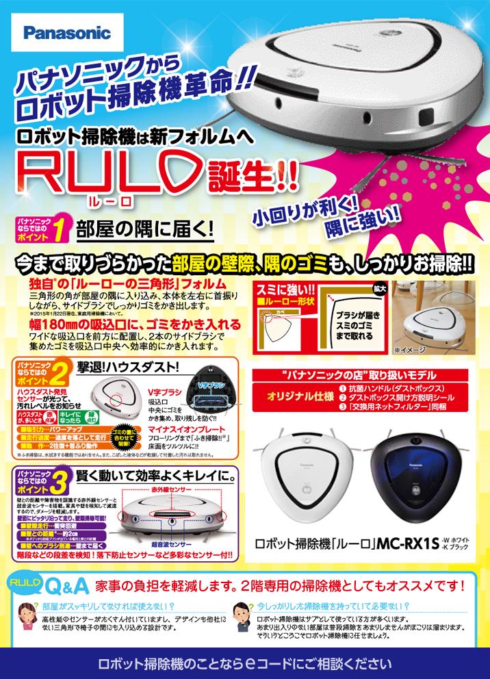 campaign_RULO