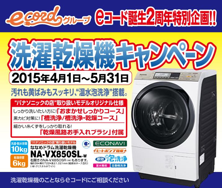 campaign_sentakuki