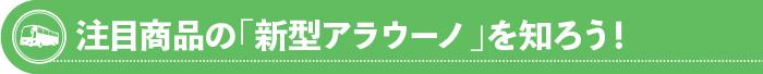 注目商品の「新型アラウーノ」を知ろう!