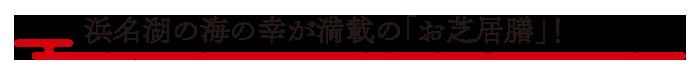 浜名湖の海の幸が満載の「お芝居膳」!