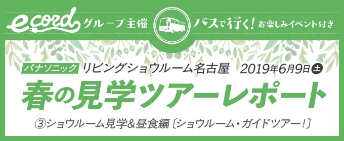 ③ショウルーム見学&昼食編〔ショウルーム・ガイドツアー!〕