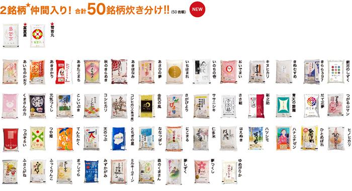 炊き分け銘柄50種類
