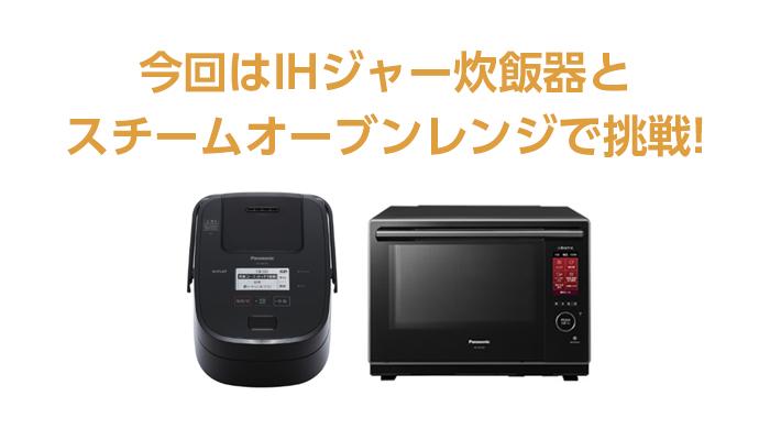炊飯器とレンジ