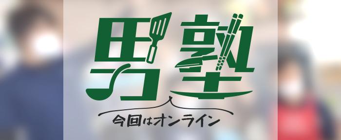 オンライン男塾