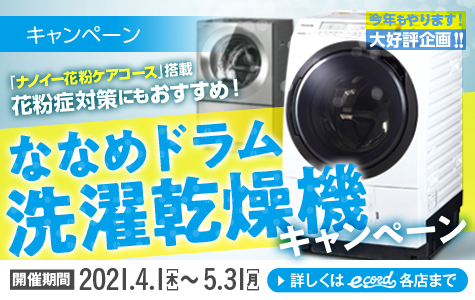 ななめドラム洗濯乾燥機キャンペーン