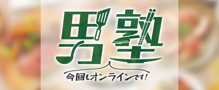 男塾タイトル